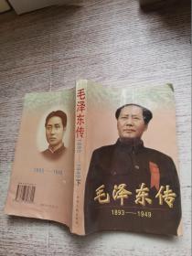 毛泽东传:1893-1949(下)