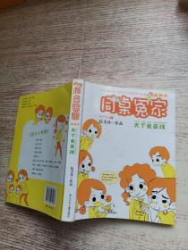 同桌冤家插画本:天下我最跩(插画本)