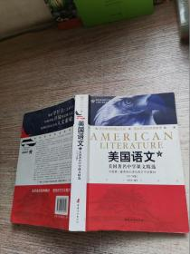 美国语文(下)