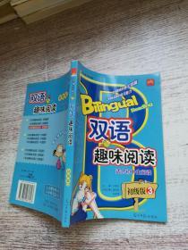 双语趣味阅读:初级版3(适合初中生阅读)