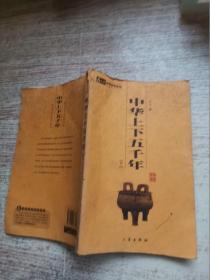 中华上下五千年 卷二
