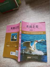 中外动物小说精品(第2辑) 天鹅之死