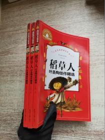 稻草人(叶圣陶佳作精选儿童彩图注音版)/世界经典文学名著宝库