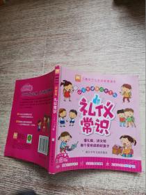 好宝宝健康成长系列:礼仪常识(彩图版)
