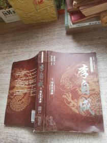 李自成(2)(长篇历史小说经典书系)