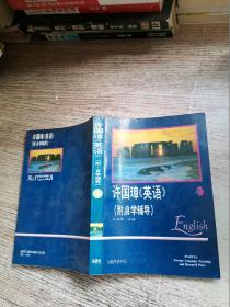 许国璋英语 4