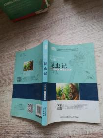 昆虫记(云阅读·名家导读版)
