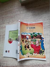 新世纪青少年艺术素质培养丛书--实用唢呐基础与入门