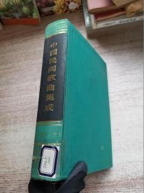 中国民间歌曲集成.福建卷(下)