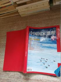 中国国家地理 第三极 特刊