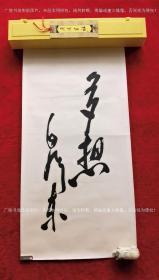 《多想》(木刻水印系列)(毛泽东书法)【尺寸:高70CM*宽36.5CM】