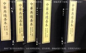 【一期中华再造善本】《集韵》(全十册)定价:¥3020.00元