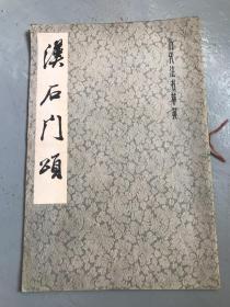 汉石门颂(境外发货,下单前须预约)