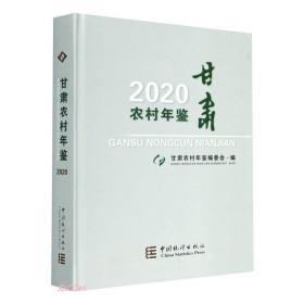 甘肃农村年鉴(2020)(精)