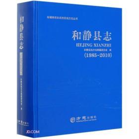 和静县志(1985-2010)(精)/新疆维吾尔自治区地方志丛书
