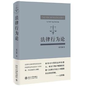 法律行为论 王泽鉴作序推荐 杨代雄 基于《民法典》研究法律行为