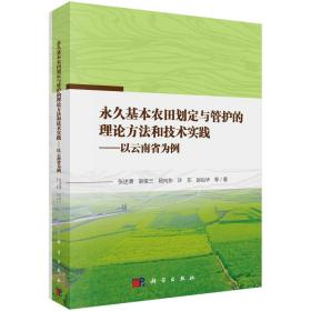 永久基本农田划定与管护的理论方法和技术实践——以云南省为例