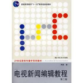 电视新闻编辑教程第二版周勇中国人民大学出版社9787300085326