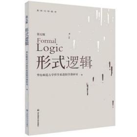 形式逻辑第五5版华东师范大学哲学系逻辑学教研室华东师范大学出