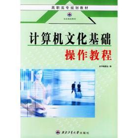 计算机文化基础操作教程——高职高专规划教材