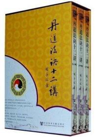 正版现货)丹道法诀十二讲(三卷带礼品盒)