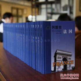 正版现货 列国志(精装珍藏版) (套装共141卷册)