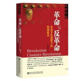 现货正版)革命与反革命:社会文化视野下的民国政治 王奇生著 近世中国系列 社会科学文献出版社 9787509712375