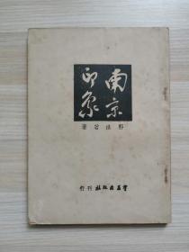 南京印象--民国三十五年十一月刊行