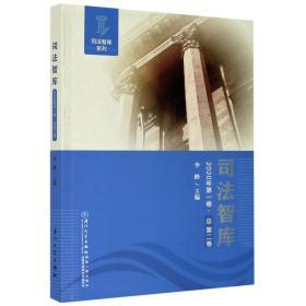 智库(2020年卷第2卷)/智库系列 法学理论 李峰主编 新华正版