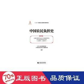 中国农民负担史(第四卷) 经济理论、法规 中华共和国部《中国农民负担史》编 新华正版