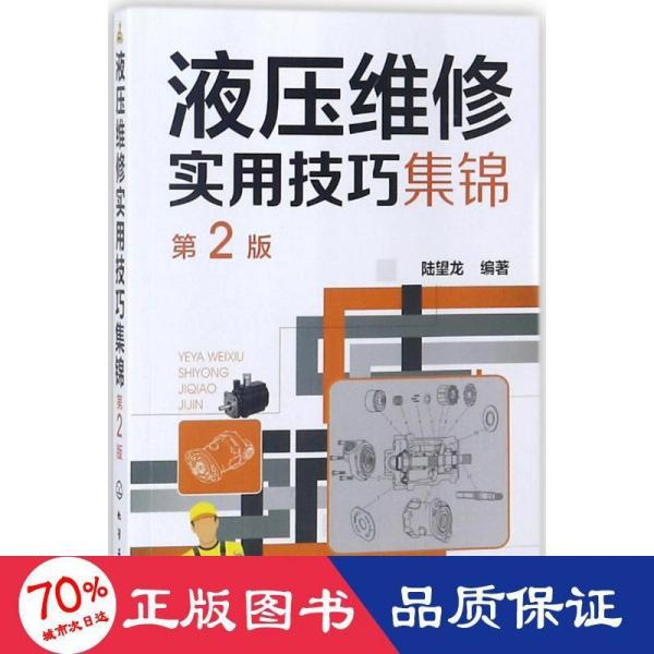 液压维修实用技巧集锦(第2版)