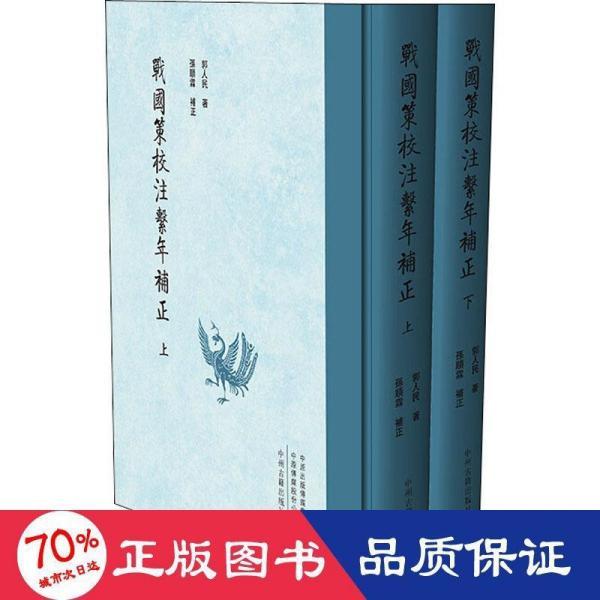 战国策校注系年补正(繁体竖排精装上下册)