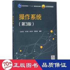 操作系統(第3版)
