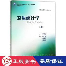 衛生統計學(第8版 本科預防 配增值)/全國高等學校教材