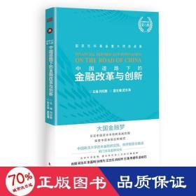 中国道路下的金融改革与创新