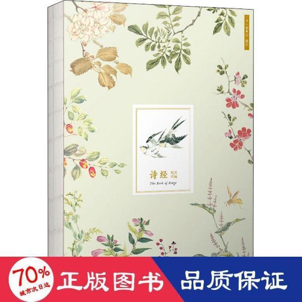 诗经画谱笔记(一本以《诗经》名物图为主题、图文并茂的文学艺术笔记本)