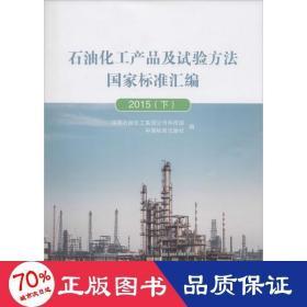 石油化工产品及试验方法国家标准汇编2015(下)