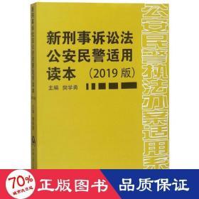 新刑事诉讼法公安民警适用读本(2019版)