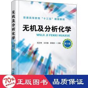 無機及分析化學 第3版