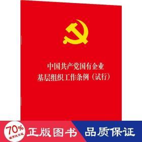 中國共產黨國有企業基層組織工作條例(試行)