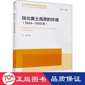 陕北黄土高原的环境(1644—1949年)
