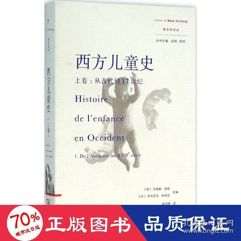 西方儿童史(上卷):从古代到17世纪
