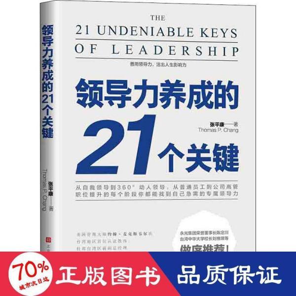 领导力养成的21个关键