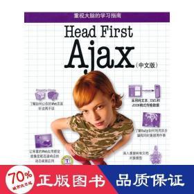 head first ajax (中文版)  操作系统 (美)赖尔 等著 新华正版