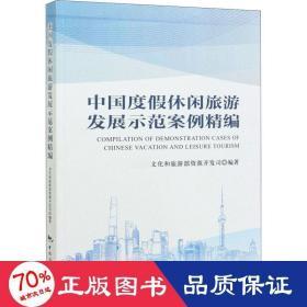 中国度假休闲旅游发展示范案例精编