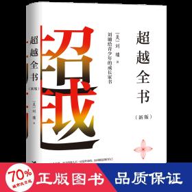 超越全书(新版)
