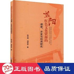 益阳红色文化资源的调查.开发与利用研究