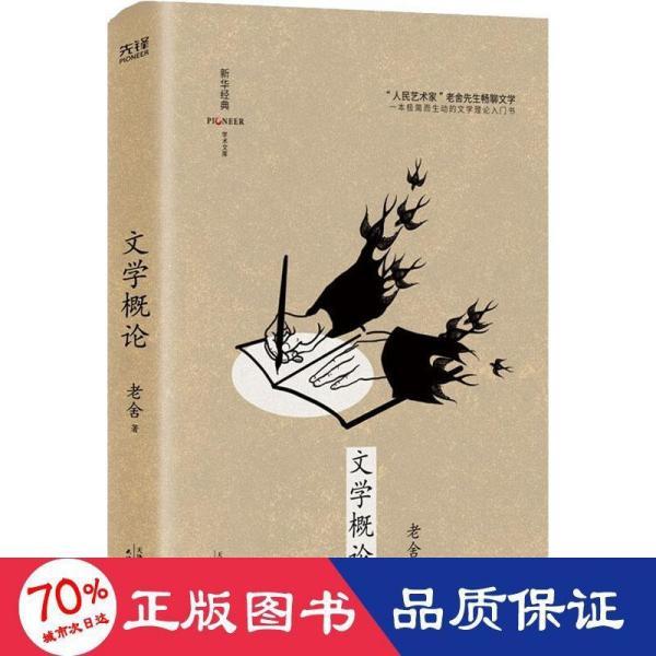 新华经典学术文库:文学概论(精装)