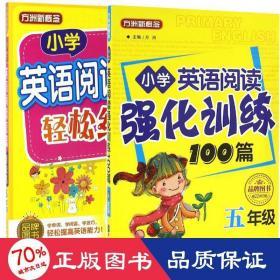 5年级小学英语阅读100篇轻松练 小学英语阅读强化训练100篇2本套 小学同步阅读 方洲 主编 新华正版