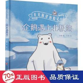 企鹅遇上北极熊(天天海洋历险记)